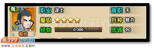 武将风云录3 v3.8更新内容