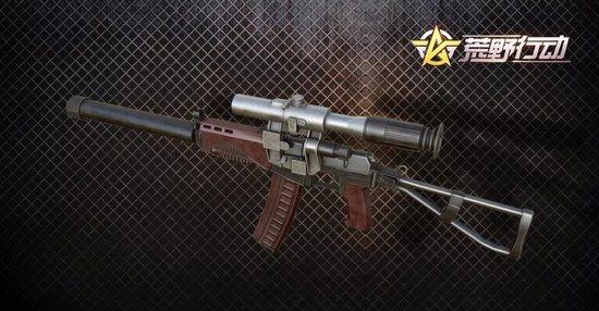 荒野行动Val消音狙击枪