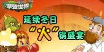 """植物大战僵尸2延续冬日火锅盛宴 看他们指点""""僵""""山"""
