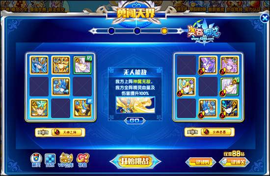 奥奇传说飞天王索菲亚挑战勇闯3
