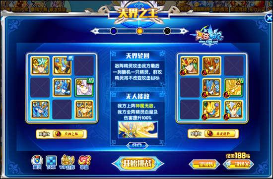 奥奇传说飞天王索菲亚挑战天界2