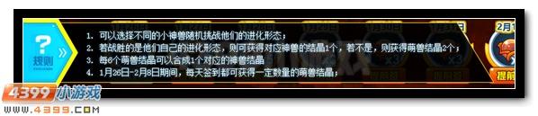 赛尔号萌兽军团新成员 泰小坦的诞生