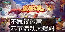 新春盛典一起狗 《不思议迷宫》春节活动大爆料