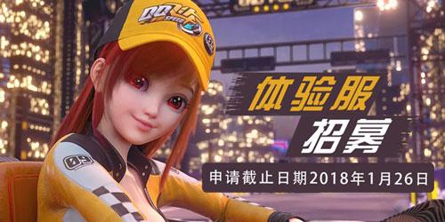 QQ飞车手游版体验服