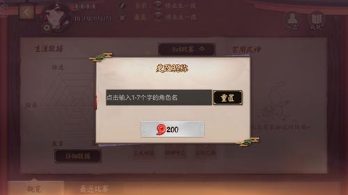 决战平安京怎么改名