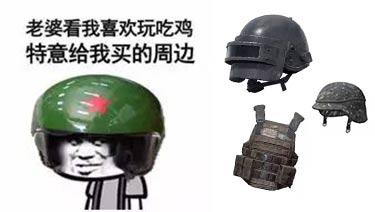绝地求生刺激战场防具盘点 你喜欢哪一款?