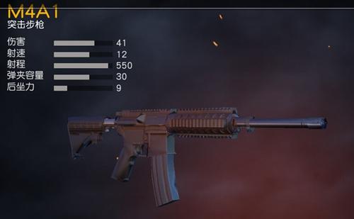 荒野行动95式对比M4A1步枪