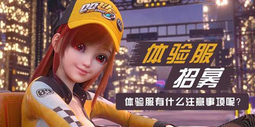QQ飞车手游体验服注意事项