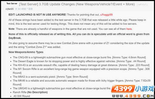 H1Z1生存王者1月29日测试服更新 新武器上线