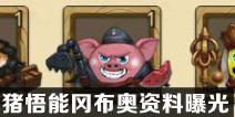 不思议迷宫猪悟能冈布奥曝光 猪悟能冈布奥天赋技能介绍