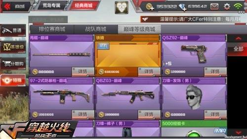 CF手游新版本3