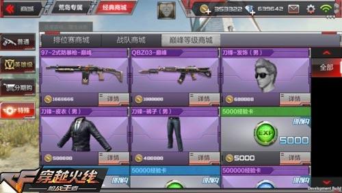 CF手游新版本4