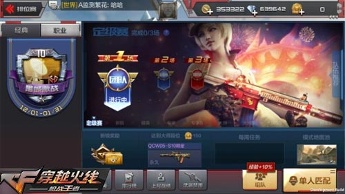 CF手游新版本9