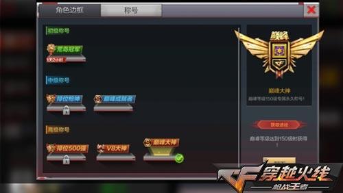 CF手游新版本5