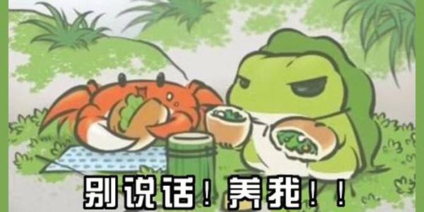 四个人用10个月开发《旅行青蛙》 团队已被中国发行商包围