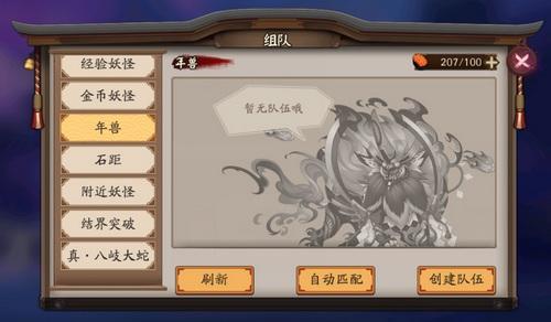 阴阳师招福年兽
