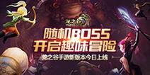 《龙之谷手游》新版本上线 全新玩法无限幻境开启随机BOSS