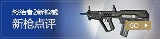 终结者2新枪