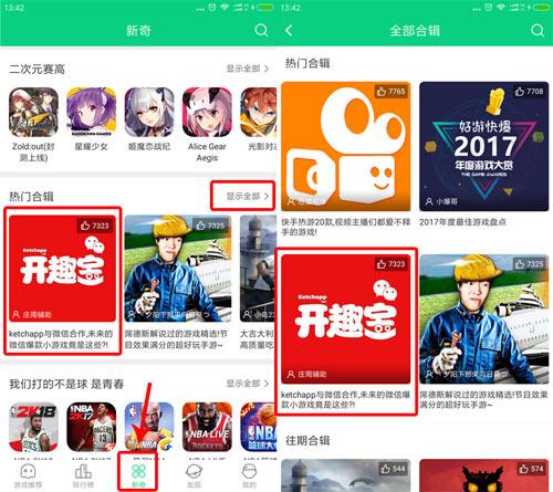 微信小程序游戏排行榜