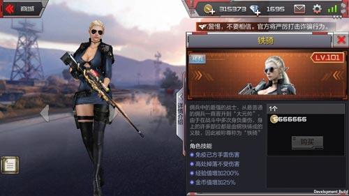 CF手游铁骑2