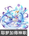 奥奇传说龙女耶梦加得神职进化图鉴技能表