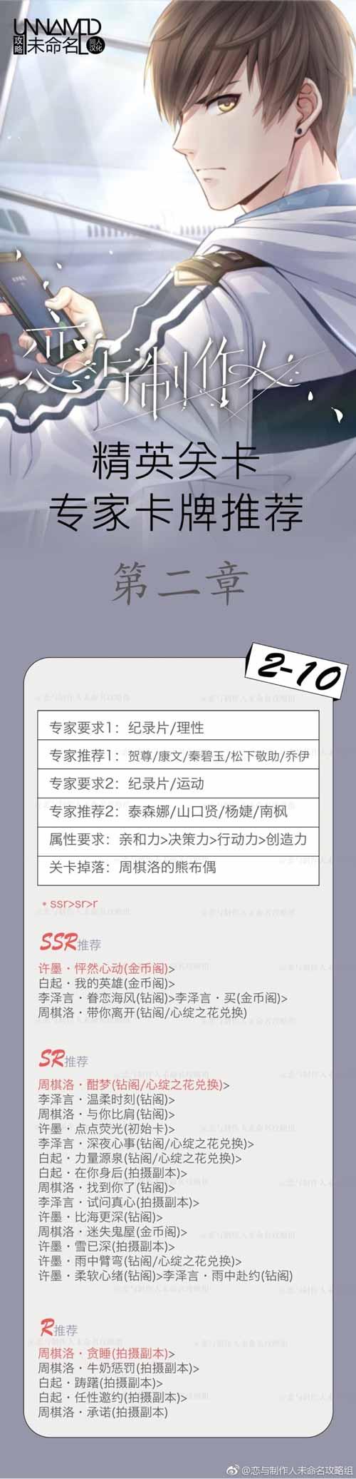 恋与制作人精英2-10关怎么过