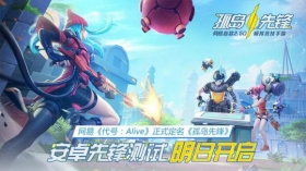 MOBA+chiji 网易战术竞技手游《孤岛先锋》今日开测