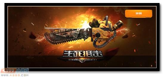 生死狙击1月31日版本更新 新增卓越近战碎骨 在线即送英雄武器