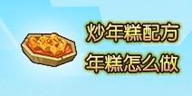 奶块炒年糕合成配方 奶块炒年糕怎么做