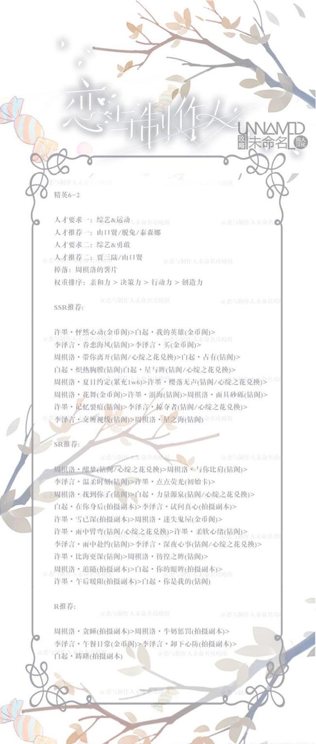 恋与制作人精英6-2关怎么过