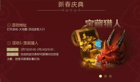 不思议迷宫宝藏猎人得新春红包 新春庆典攻略