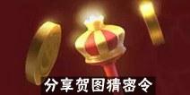 不思议迷宫密令大猜想 新春庆典活动攻略