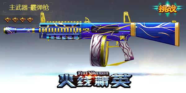 火线精英AA12-放逐