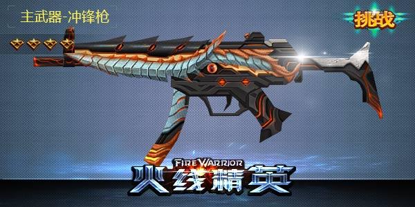 火线精英MP5-白垩纪