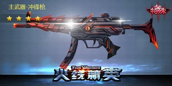 火线精英MP5-炼狱