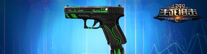 生死狙击G18全自动