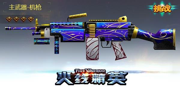 火线精英M249-放逐