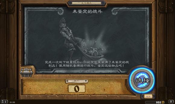 炉石传说本周乱斗模式主题:未鉴定的战斗