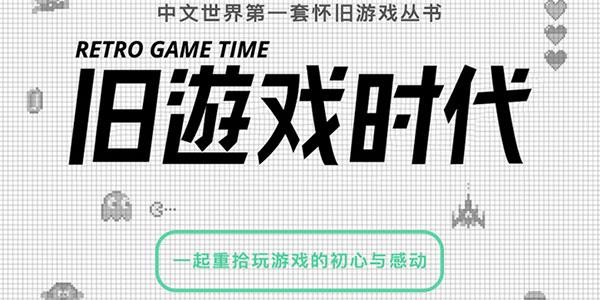 纸媒的希冀 老游的狂欢 《旧游戏时代》简体版发起众筹