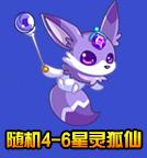 随机4-6星灵狐仙