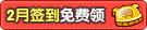 【福利】游戏盒签到满勤领10奥币