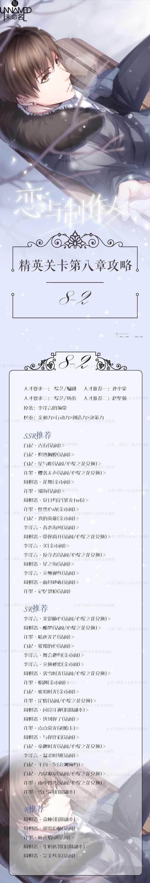 恋与制作人精英8-2关攻略 精英第八章怎么过