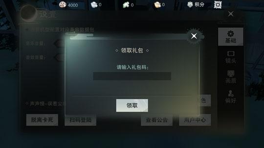 一梦江湖手游礼包怎么兑换 一梦江湖手游兑换码怎么用