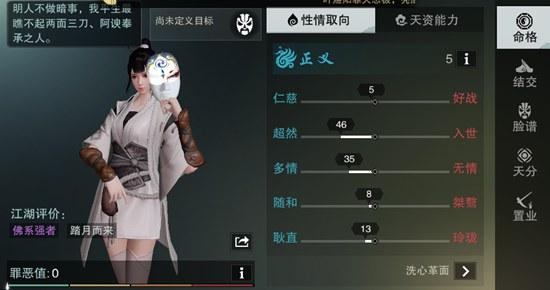 一梦江湖手游性格有什么影响 性格解析
