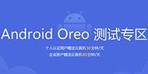 开发者速戳丨腾讯WeTest 限免开放 Android Oreo 机型,Android 8.1 可开测!