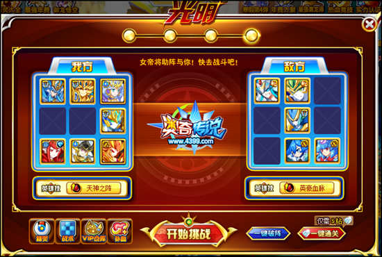 奥奇传说极耀时空龙尊光明4