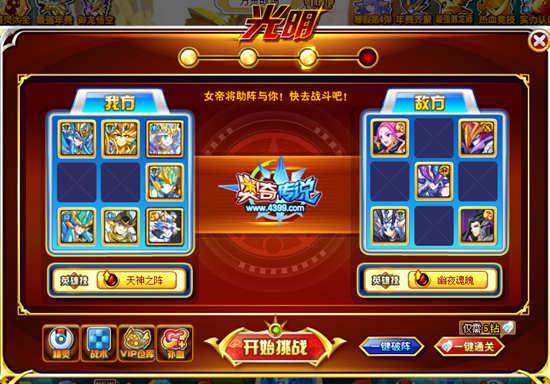 奥奇传说极耀时空龙尊光明3