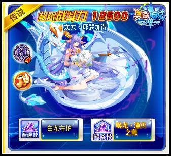 奥奇传说龙女耶梦加得极限战斗力