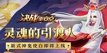 决战平安京2月2日更新公告 酒吞童子今日正式上线