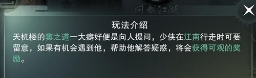 一梦江湖手游太微游学位置 太微游学地点在哪里